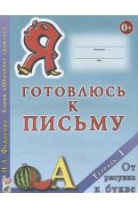 Я готовлюсь к письму. Тетрадь 1. От рисунка к букве (Федосова Н.А.)..