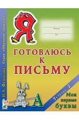 Я готовлюсь к письму. Тетрадь 2. Мои первые буквы (Федосова Н.А.)..