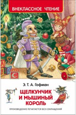 Щелкунчик и Мышиный король (Гофман Т.А.)..