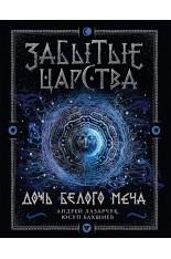Забытые царства - 1. Дочь Белого Меча (Бахшиев Ю.Г., Лазарчук А.Г.)..
