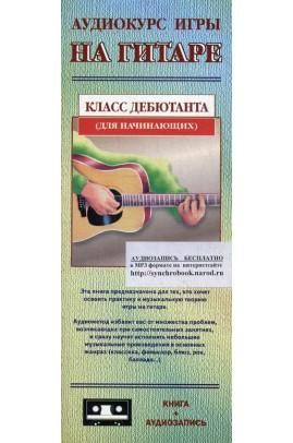 Аудиокурс игры на гитаре. Класс дебютанта для начинающих (Moulou P.)