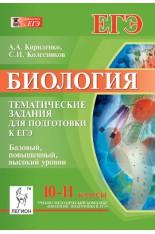 ЕГЭ 10-11кл. Биология. Тематические тесты. Базовый, повышенный, высоки..