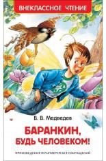 Баранкин, будь человеком! (Медведев В.В.)..