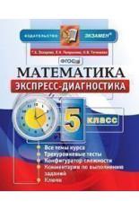 ЭД. 5кл. МАТЕМАТИКА. Экспресс-диагностика (ФГОС) (Захарова И.В.)..