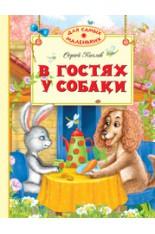 В гостях у собаки (Козлов С.Г.)..