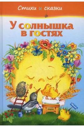 У солнышка в гостях (сборник)