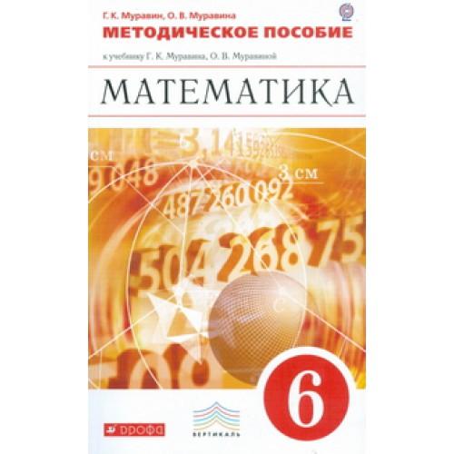 МАТЕМАТИКА 6 КЛАСС МЕТОДИЧЕСКОЕ ПОСОБИЕ МУРАВИН СКАЧАТЬ БЕСПЛАТНО