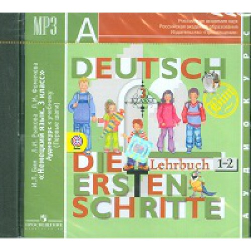 Шаги класа 4 курс первые фгос аудио решебник язык немецкий