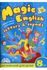 Magic English Letters and Sounds. Учимся читать по-английски + CD (Ску..