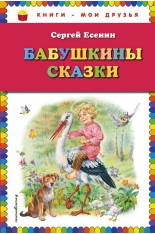 Бабушкины сказки (ил. В.Канивца) (Есенин С.А.)..