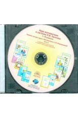 CD 1-4кл. Математика. Лекции ч.2. О программе курса (Аргинская И.И.)..