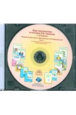 CD 1-4кл. Математика. Лекции ч.1. Арифметические действия (Аргинская И..