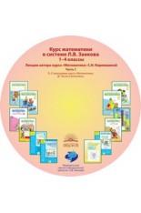 CD 1-4кл. Математика. Лекции ч.3. УМК по курсу (Аргинская И.И.)..