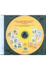 CD 1-4кл. Лит.чтение. Лекции (Свиридова В.Ю.)..