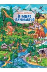 В мире динозавров. Книжка-картинка (Мельниченко М.)..