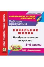 CD 1-4кл. ИЗО. Рабочие программы по УМК Перспектива (С-444) (Николкина..