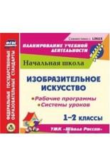 CD 1-2кл. Технология. Рабочие программы и система уроков по УМК Школа ..