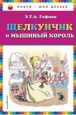 Щелкунчик и мышиный король (ил. Н. Гольц) (Гофман Т.А.)..
