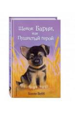 Щенок Барни, или Пушистый герой (Вебб Х.)..