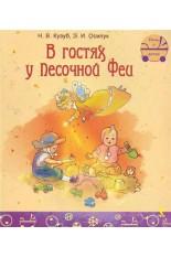 В гостях у песочной феи (Кузуб Н.В.)..