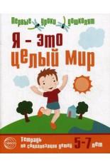 Я - это целый мир. Тетрадь по социализации детей 5-7 лет (Авдеева Ю.В...