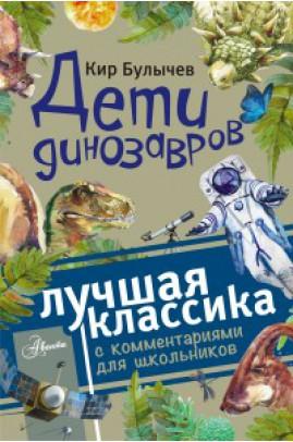 Дети динозавров (Булычев К.)