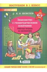 Знакомство с геометрическими понятиями. Рабочая тетрадь по математике для детей 6-7 лет (Шевелев К.В.)