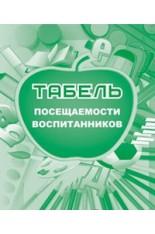 Табель посещаемости воспитанников А4 (КЖ-500)..