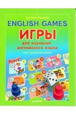 English games. Игры для изучения английского языка для детей (Карлова ..