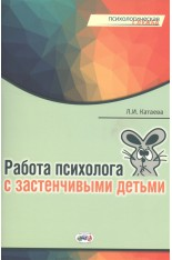 Работа психолога с застенчивыми детьми (Катаева Л.И.)..