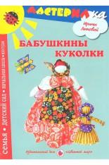 Бабушкины куколки. Любимые игрушки своими руками (Лыкова И.А.)..