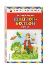 Шантон-Болтон. Сказки (ил.И. Панкова) (Пермяк Е.А.)..
